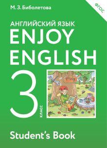 Биболетова М.З. - Enjoy English/Английский с удовольствием. 3 класс. Учебник обложка книги