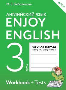 Биболетова М.З. - Enjoy English/Английский с удовольствием. 3 класс. Рабочая тетрадь обложка книги