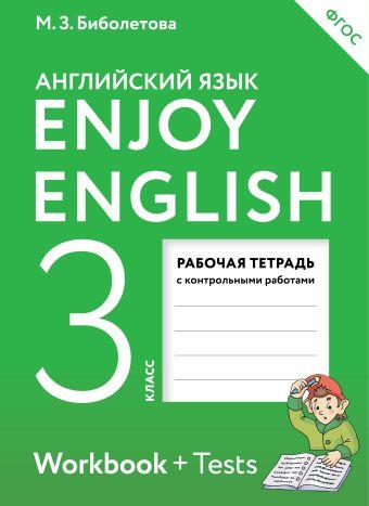 Enjoy English/Английский с удовольствием. 3 класс. Рабочая тетрадь Биболетова М.З.