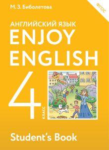 Биболетова М.З. - Enjoy English/Английский с удовольствием. 4 класс. Учебник обложка книги