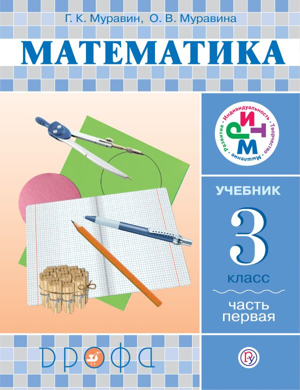 Математика. 3 класс. Учебник. Часть 1 Муравин Г.К., Муравина О.В.