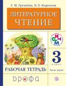 Литературное чтение. 3 класс. Рабочая тетрадь. Часть 1