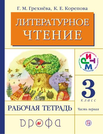 Литературное чтение.3кл.Рабочая тетрадь.Часть 1.РИТМ Грехнева Г.М., Корепова К.Е.