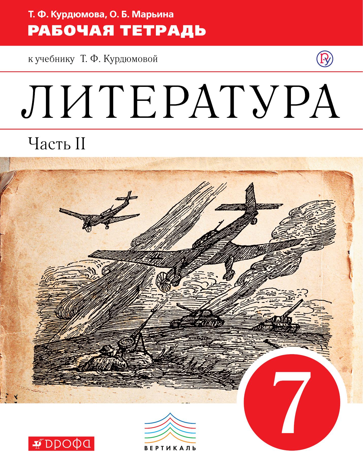 Литература. 7 кл. Раб.тетрадь В2-х частях. Ч.2.