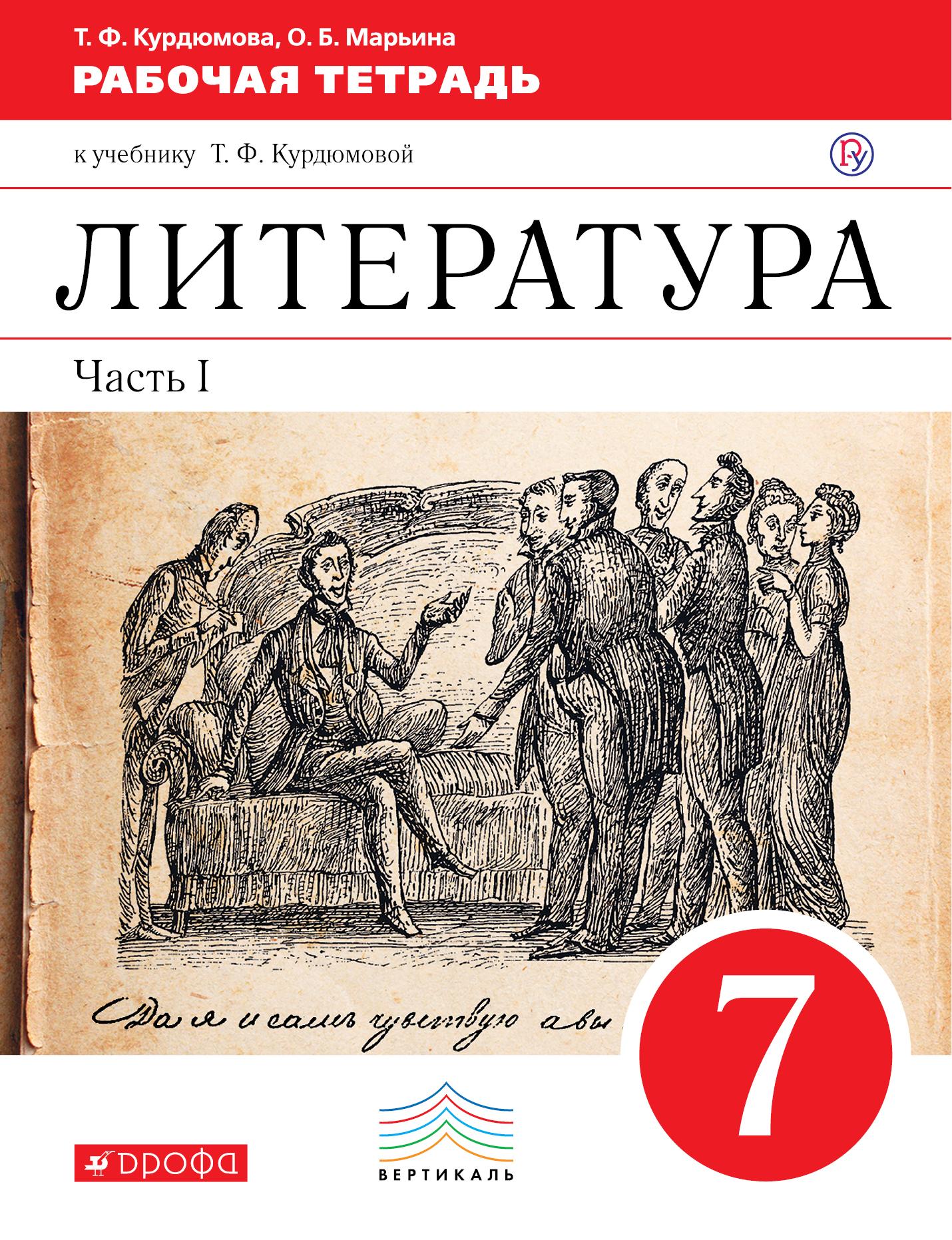 Литература. 7 кл. Раб.тетрадь В2-х частях. Ч.1.