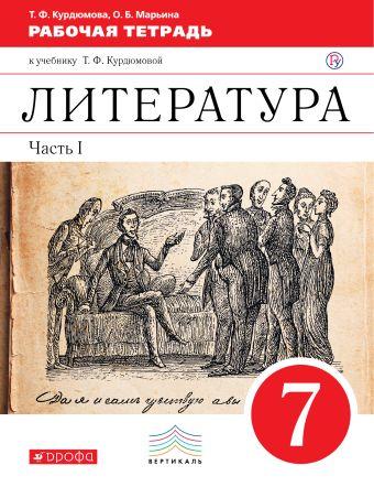 Литература. 7 класс. Рабочая тетрадь. Часть 1 Курдюмова Т.Ф.