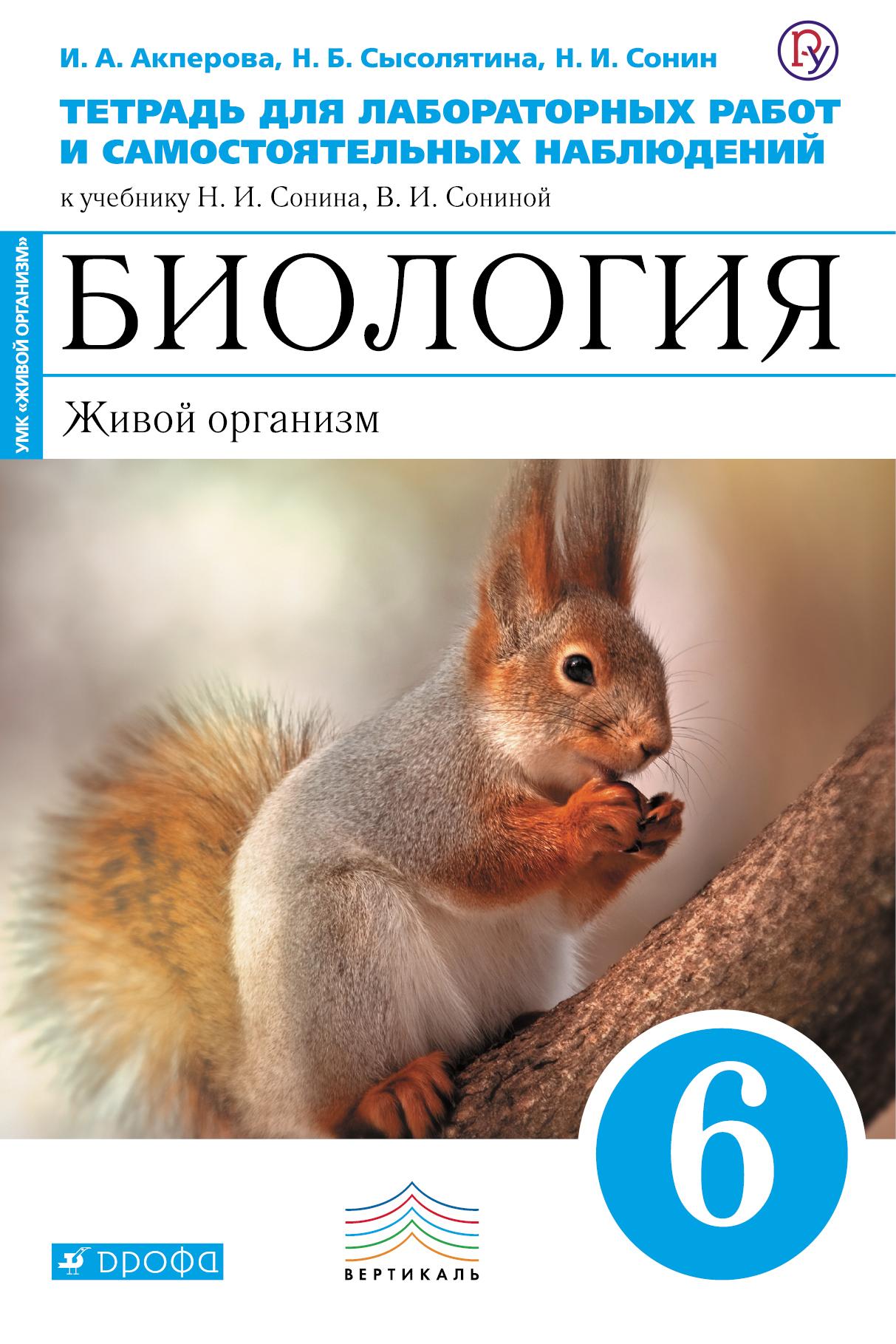 Биология Живой организм. 6 класс.Тетрадь для лабораторных работ (Синий) ВЕРТИКАЛЬ