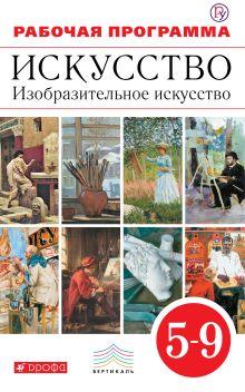 Ломов С.П., Игнатьев С.Е., Кармазина М.В. - Изобразительное искусство. 5-9 кл. Программа. обложка книги