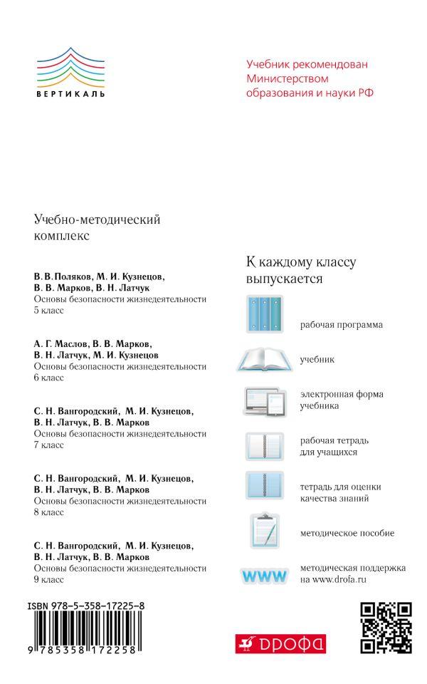 Основы безопасности жизнедеятельности. 6 класс. Методическое пособие - страница 15