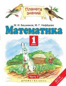 Башмаков М.И., Нефедова М.Г. - Математика. 1 класс. Учебник. В 2-х частях. Часть 2 обложка книги
