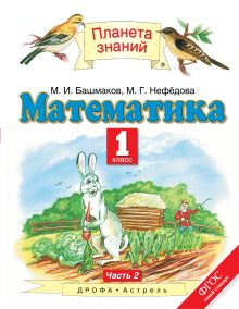 Башмаков М.И. - Математика. 1 класс. В 2 ч. Ч. 2 обложка книги