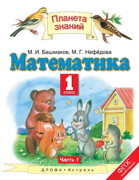 Математика. 1 класс. В 2 ч. Ч. 1