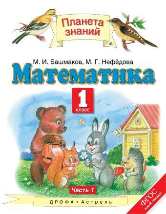 Математика. 1 класс. В 2-х частях. Часть 1 Башмаков М.И., Нефёдова М.Г.