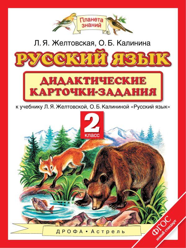 Русский язык. 2 класс. Дидактические карточки-задания - страница 0