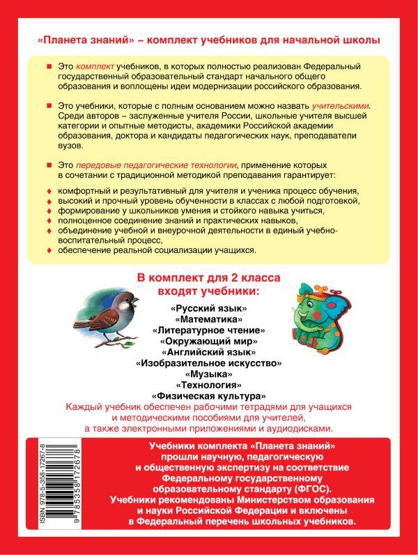 Русский язык. 2 класс. Дидактические карточки-задания - страница 7