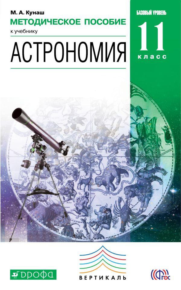 Астрономия. 11 класс. Методическое пособие. - страница 0
