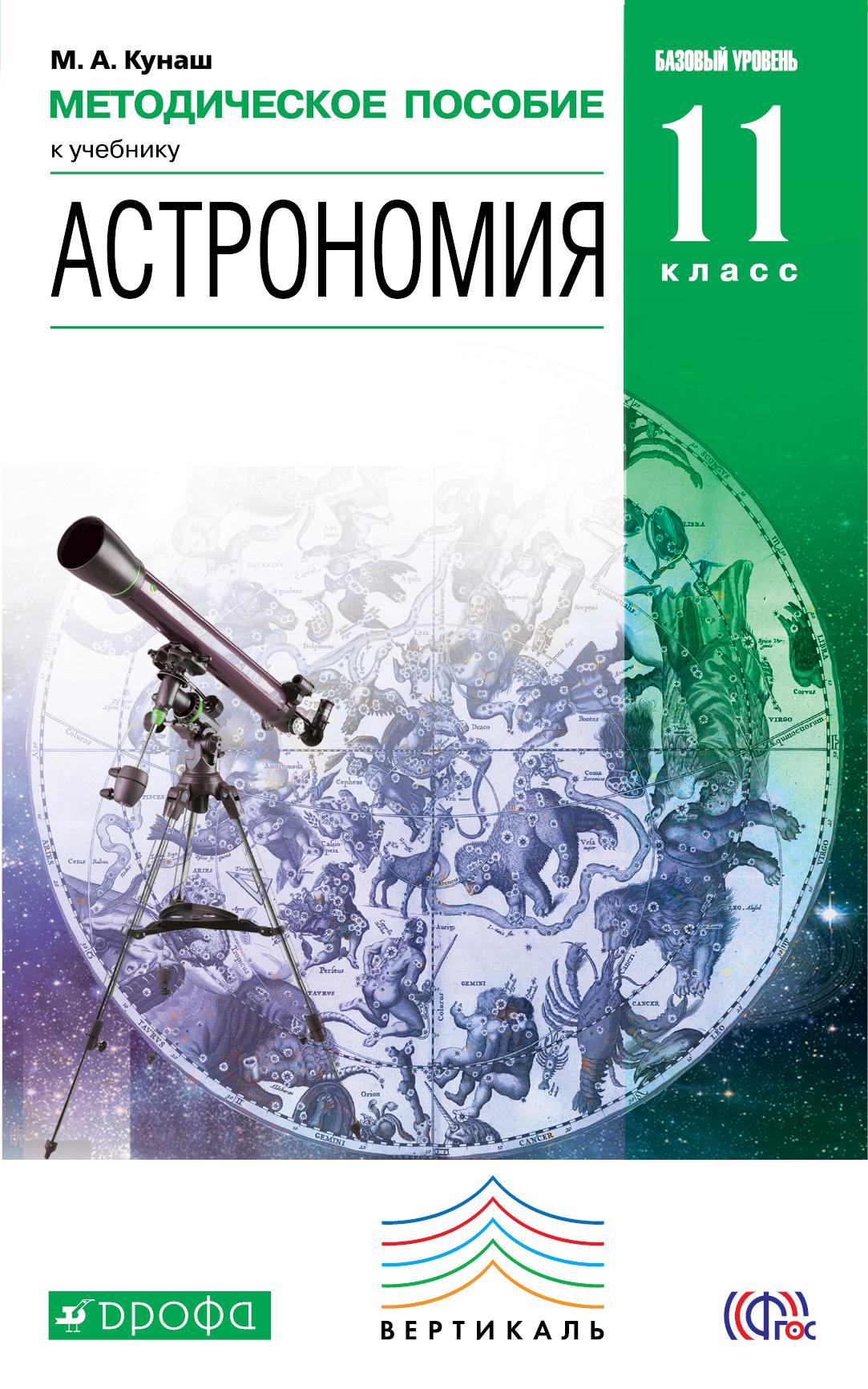 11 решебник астрономия класс учебнику к