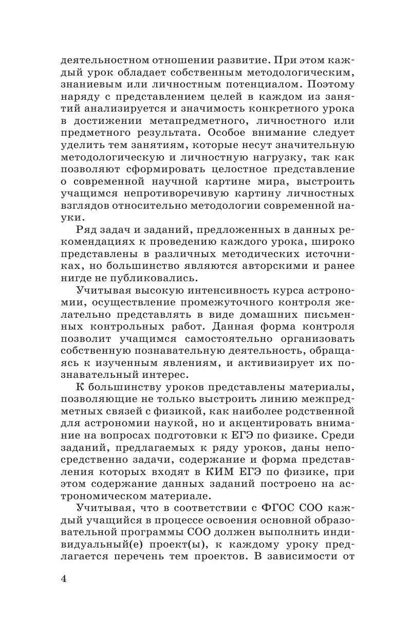 Программа По Астрономии 11 Класс Воронцов Вельяминово
