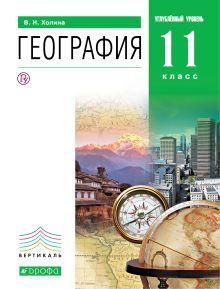 Холина В.Н. - География. 11 класс. Учебник. обложка книги