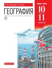 Кузнецов А.П., Ким Э.В. - География. 10-11 классы. Учебник. обложка книги