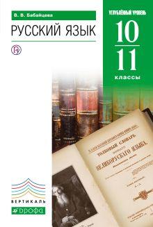 Бабайцева В.В. - Русский язык. 10-11 классы. Учебник. обложка книги