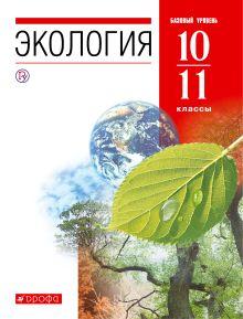 Чернова Н.М. - Экология. 10-11 классы. Учебник. обложка книги
