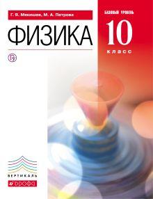 Мякишев Г.Я., Петрова М.А. - ПООП. Физика. 10 класс. Учебник обложка книги