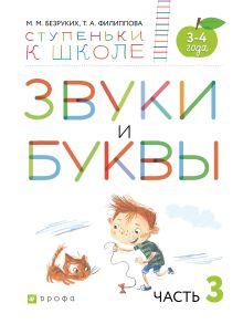 Звуки и буквы. 3-4 года. Учебное пособие. Часть 3 обложка книги