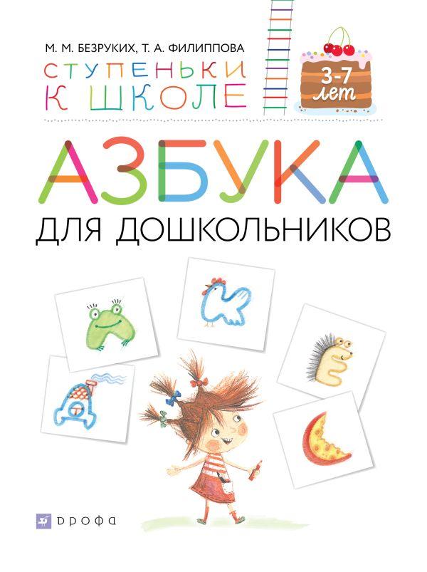 Азбука для дошкольников. 3-7 лет. Учебное пособие - страница 0