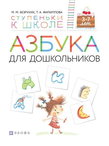 Азбука для дошкольников.