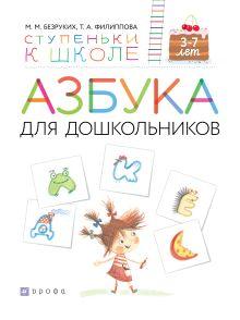 Безруких М.М., Филиппова Т.А. - Азбука для дошкольников. обложка книги