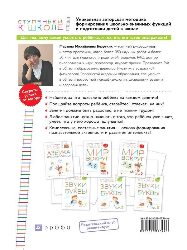 Азбука для дошкольников. 3-7 лет. Учебное пособие - страница 13