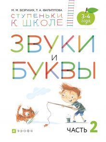 Звуки и буквы. 3-4 года. Учебное пособие. Часть 2 обложка книги