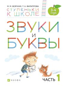 Звуки и буквы. 3-4 года. Учебное пособие. Часть 1 обложка книги
