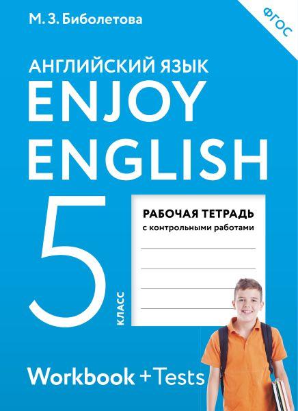 Enjoy English/Английский с удовольствием. 5 класс рабочая тетрадь