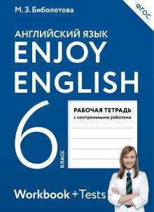 Enjoy English/Английский с удовольствием. 6 класс. Рабочая тетрадь обложка книги