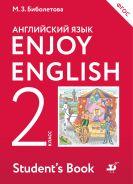 Enjoy English/Английский с удовольствием. 2 класс учебник
