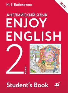 Биболетова М.З. - Enjoy English/Английский с удовольствием. 2 класс учебник обложка книги