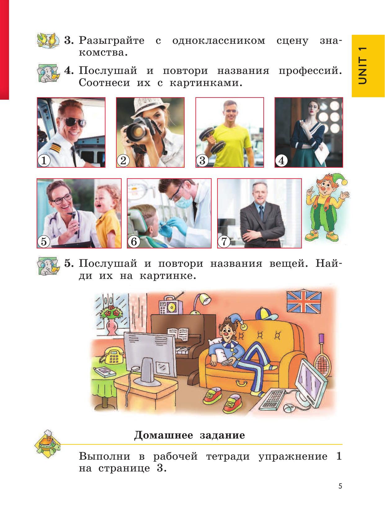 Enjoy english. английский с удовольствием. 5 класс решебник