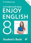 Enjoy English/Английский с удовольствием. 8 класс учебник