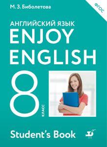 Биболетова М.З., Трубанева Н.Н. - Enjoy English/Английский с удовольствием. 8 класс. Учебник обложка книги