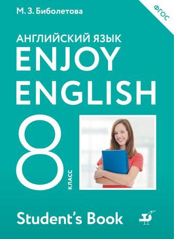 Enjoy English/Английский с удовольствием. 8 класс учебник Биболетова М.З., Трубанева Н.Н.