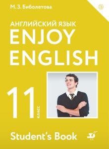 Биболетова М.З., Бабушис Е.Е., Снежко Н.Д. - Enjoy English/Английский с удовольствием. Базовый уровень. 11 класс. Учебник обложка книги
