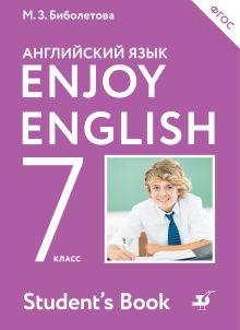 Биболетова М.З., Трубанева Н.Н. - Enjoy English/Английский с удовольствием. 7 класс. Учебник обложка книги