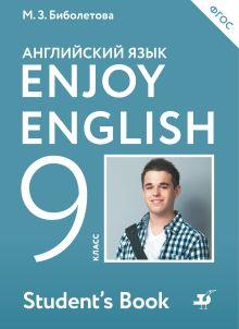 Enjoy English/Английский с удовольствием. 9 класс. Учебник обложка книги