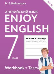 Enjoy English/Английский с удовольствием. 7 класс. Рабочая тетрадь обложка книги