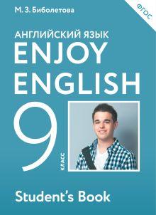 Биболетова М.З. - Enjoy English/Английский с удовольствием. 9 класс учебник обложка книги