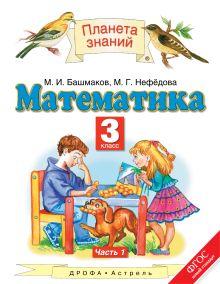 Башмаков М.И., Нефедова М.Г. - Математика. 3 класс. В 2 ч. Ч. 1 обложка книги