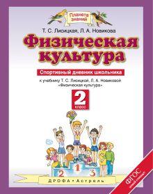 Лисицкая Т.С. - Физическая культура. 2 класс. Спортивный дневник школьника обложка книги