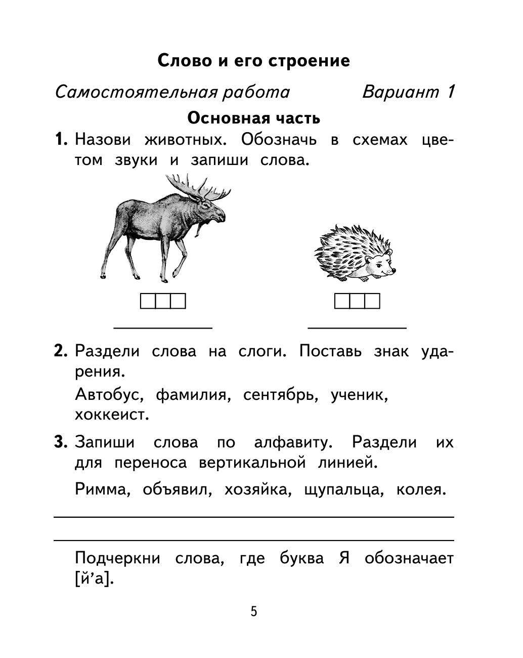Гдз По Русскому За 4 Класс Планета Знаний
